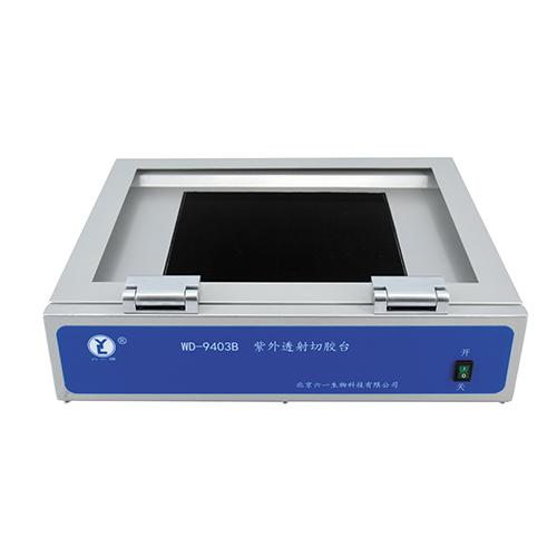 北京六一WD-9403B型紫外透射切胶台